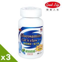 【得意人生】全素葡萄糖胺+MSM 三入組(60粒/罐)