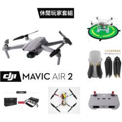 [新品上市] 大疆 DJI Mavic Air 2  空拍機 暢飛套裝 休閒玩家套組