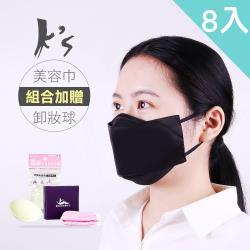 【Ks凱恩絲】2020新款KS94「類韓國版型」天然專利有氧蠶絲口罩-8入組(贈抗痘美容巾+卸妝棉)