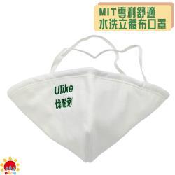 olina_MIT專利舒適水洗立體布口罩-2入組