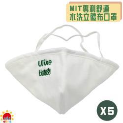 olina_MIT專利舒適水洗立體布口罩-5入組