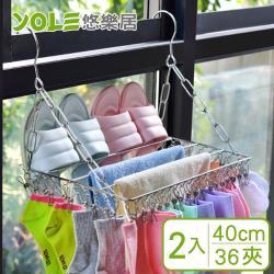 YOLE悠樂居-201實心不鏽鋼陽台掛式防風曬衣架40cm-36夾(2入)