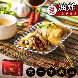 登邑肉圓-60年老店斗六西市鄧肉圓禮盒10顆/盒-油炸(120g/顆)