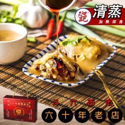 登邑肉圓-60年老店斗六西市鄧肉圓禮盒10顆/盒-清蒸(120g/顆)