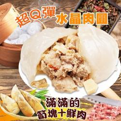 瘋神邦竹北傳統不沾醬手工水晶肉圓100顆(10顆 /袋)