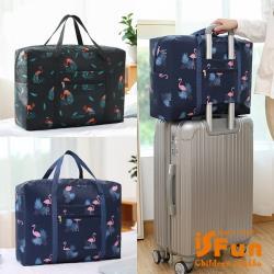 【iSFun】旅行專用*大容量摺疊手提行李箱杆包 2色可選
