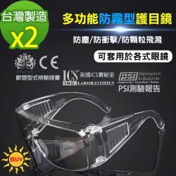 買1送1 黑魔法 MIT全面性防霧抗UV飛沫防護鏡 護目鏡 台灣製造x2