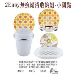 olina_2easy 無痕衛浴收納組系列-小圓點霧白(牙刷架+牙刷杯杯+香皂架)