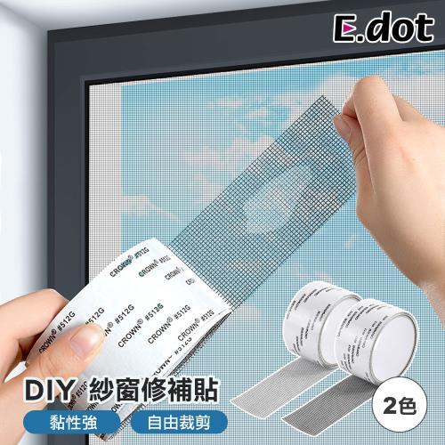 E.dot DIY紗窗紗門修補貼(二色選)