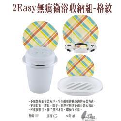 olina_2easy 無痕衛浴收納組系列-格紋霧白(牙刷架+牙刷杯杯+香皂架)