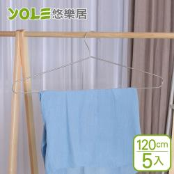 YOLE悠樂居-201實心不鏽鋼加厚大曬被曬衣浴巾架120cm(5入)