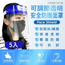 抗疫防飛沫 專業級高透光防霧全臉部防護面罩 5入組