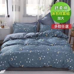 DUYAN竹漾- 台灣製天絲絨雙人加大床包三件組-多款任選