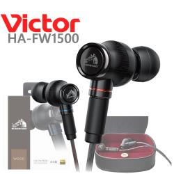VICTOR JVC HA-FW1500 木球頂碳塗層振膜動圈單體 十年紀念版本 日本國內版品質更優
