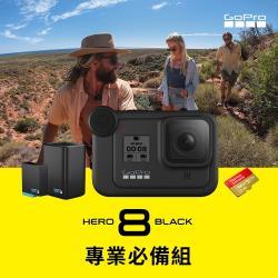 【GoPro】HERO8 Black專業必備組(公司貨)