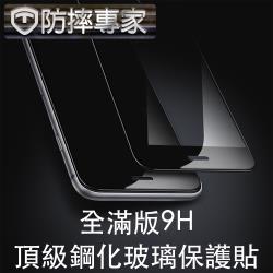 防摔專家 iPhone SE2/2020 全滿版9H頂級鋼化玻璃保護貼 黑