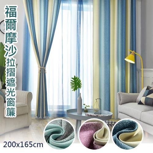 傢飾美 福爾摩沙抗UV遮光窗簾200x165cm/1窗是2片組合(穿桿掛勾拉摺/穿桿/遮光窗簾/風水簾)