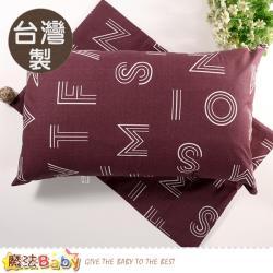 魔法Baby 台灣製枕頭套(2個一組)~id61_a044