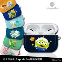 【Hong Man】迪士尼系列  Airpods Pro 防塵耐磨保護套 多款可選