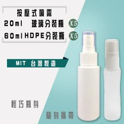 Olina_按壓式噴霧隨身分裝瓶組(HDPE瓶*5、玻璃瓶*5)