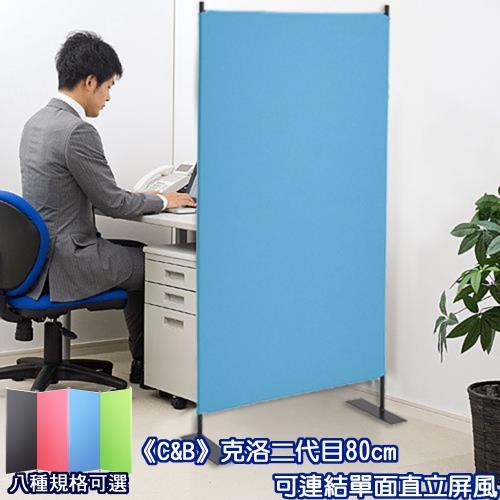 C&B克洛二代目80cm可連結直立單面屏風/