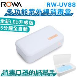 ROWA 樂華 最新款 UVC LED 深 紫外線隨身萬用消毒盒 消毒細菌 UV88