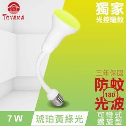 TOYAMA特亞馬 LED自動防蚊燈泡7W E27彎管式螺旋型(琥珀黃綠光)