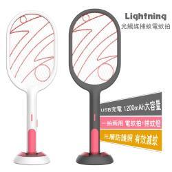【AS 亞設】Lightning 光觸媒兩用捕蚊燈+電蚊拍(USB充電款)