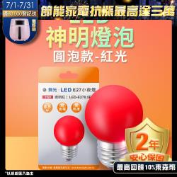 舞光 LED神明小夜燈 蠟燭圓頭 0.5W E27 燈泡 2年保固  10入組