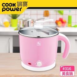 CookPower鍋寶 雙層防燙316不鏽鋼1.8L 美食鍋(BF-9162P)-粉色