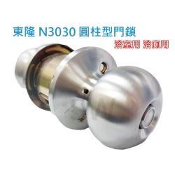 N3030 東隆牌 喇叭鎖 圓柱形門鎖(60 mm,無鑰匙)不銹鋼磨砂銀