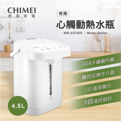 CHIMEI奇美4.5L不鏽鋼觸控電熱水瓶