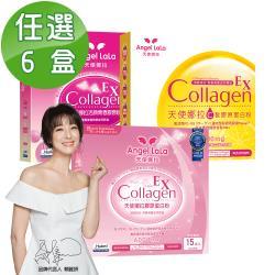 8 Angel LaLa 天使娜拉_EX膠原蛋白粉6盒(口味任選-牛奶/莓果/檸檬)