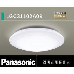好商量~Panasonic 國際牌 32.5W LGC31102A09 LED 遙控吸頂燈 調光調色吸頂燈  110V