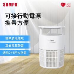 SAMPO聲寶 攜帶型強效UV捕蚊燈 ML-WT02E(可接行動電源)