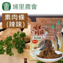 埔里農會  辣味素肉條-160g-包 (5包一組)