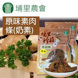 埔里農會  原味素肉條-160g-包 (5包一組)