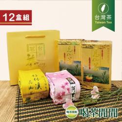 喝茶閒閒 飄香台灣味-嚴選高山茶葉禮盒(阿里山,杉林溪) 3斤共12盒/附二入金箔提袋