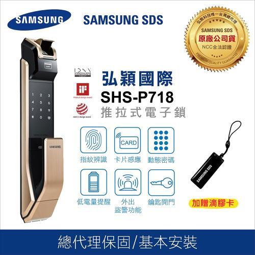 [本周強打]三星電子鎖SHS-P718(金色)【台灣總代理公司貨服務有保障】/