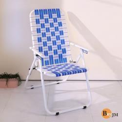 BuyJM大編織五段式休閒涼椅/露營椅