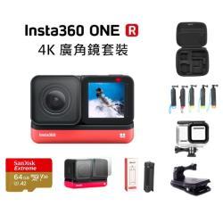 Insta 360 One R 4K 廣角 單鏡組  夏日潛水玩家組  OneR 公司貨