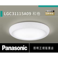 好商量~Panasonic 國際牌 32.5W LGC31115A09 和卷 LED 遙控吸頂燈 調光調色吸頂燈  110V