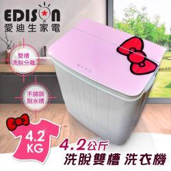 EDISON 愛迪生 超時尚洗脫雙槽迷你洗衣機-可愛蝴蝶結4.2KG E0758-S