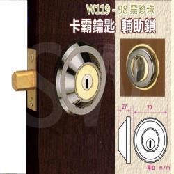 『WACH』花旗門鎖 W119-98 輔助鎖(鎖閂60mm)十字鎖 黑珍珠 補助鎖 單鎖頭 單面輔助鎖 硫化銅門 通道鎖
