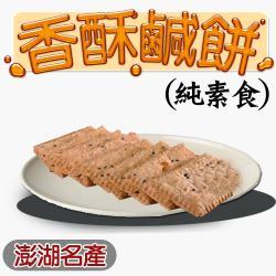 【澎湖名產】 泉利糕點鹹餅純素x2盒 (500g/盒)