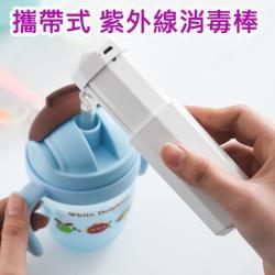 S9007 攜帶式紫外線消毒棒 紫外線UV-C 抗菌燈/滅菌燈