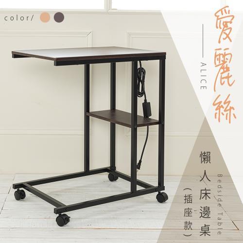 dayneeds 愛麗絲-懶人床邊桌-插座款(二色可選)