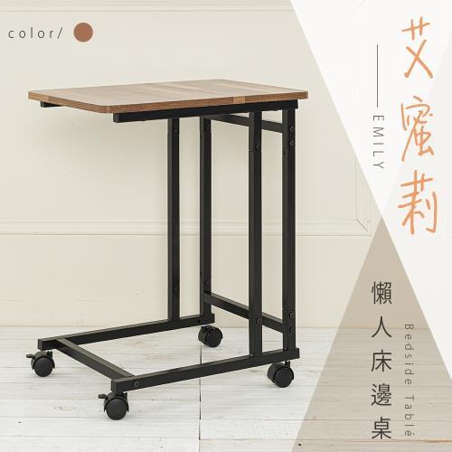 dayneeds 艾蜜莉-懶人床邊桌(柚木色)