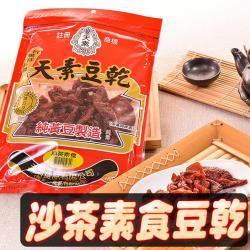 【天素豆乾】精品獎大份量沙茶純素豆乾(380g/包) 金德恩