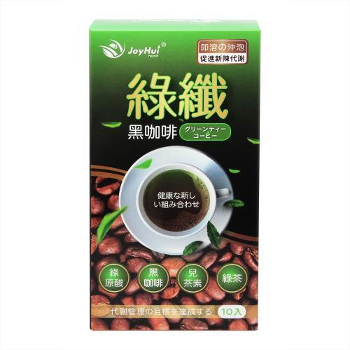 JOYHUI綠纖咖啡代謝爆燃暢飲組-獨/